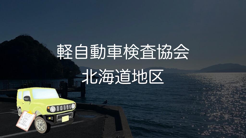 北海道地区